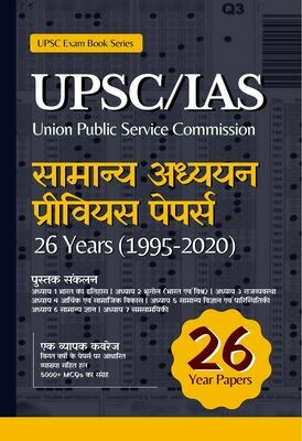 UPSC Previous Papers in Hindi Prelims Paper 1 General Studies