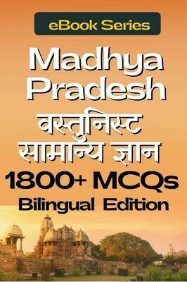 Madhya Pradesh GK Objective