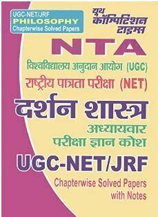 NTA UGC NET JRF Philosophy Darshan Saastra Previous Papers in Hindi
