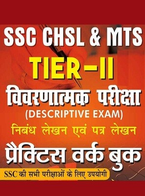 ssc descriptive book pdf