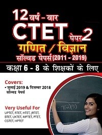ctet previous year question paper in Hindi- Maths and Science
