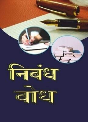 Niband Bodh (Essays in Hindi)