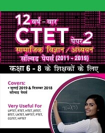 ctet social science previous year question paper in Hindi