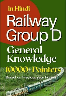RRB Group D previous year questions in Hindi