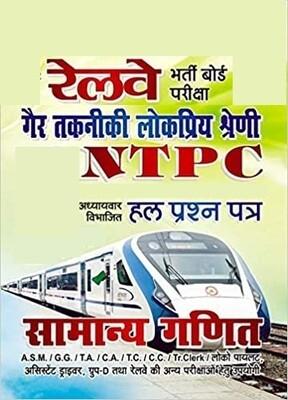 RRB NTPC Math book in hindi