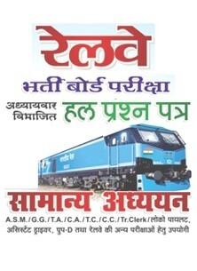 RRB NTPC General Awareness Book in Hindi
