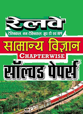 RRB NTPC General Science Book in Hindi