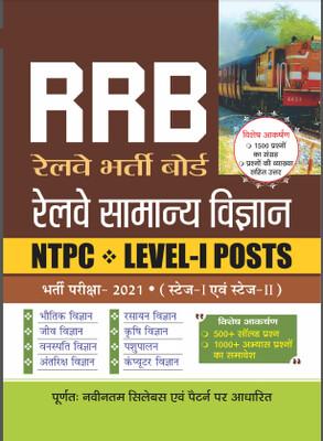 Railway RRB NTPC General Science Concise Guide in Hindi Samanya Vigyan