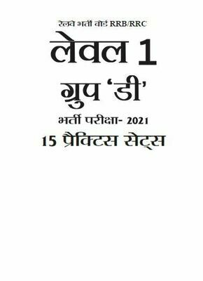 Railway RRB Group D Practice Sets in Hindi