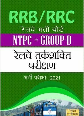 Railway RRB Reasoning Book in Hindi