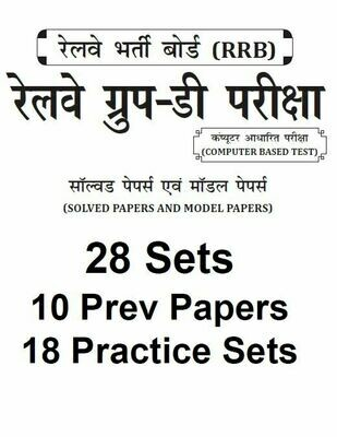 Railway Group D Previous papers and practice sets
