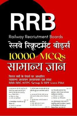 [10000 MCQs] Railway RRB Samanya Gyan Megabook