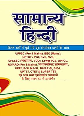 Samanya Hindi for all Competitve exams