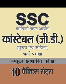 SSC Constable GD Practice Sets