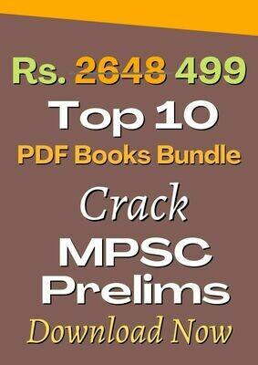 MPSC Books Bundle