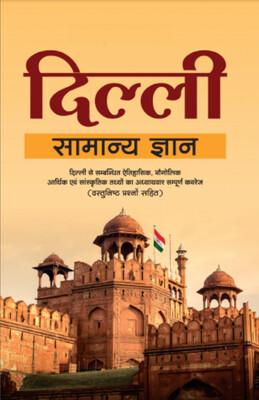 Delhi Samanya Gyan Book
