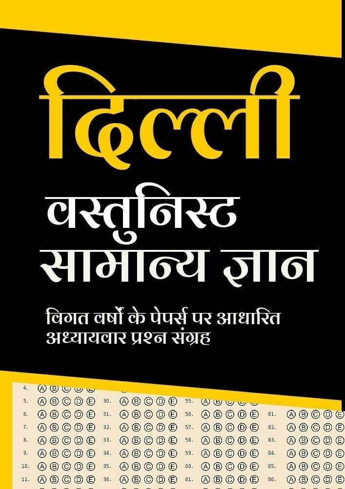 Delhi General Knowledge GK in Hindi Book - Objective Type