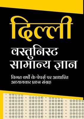 Delhi General Knowledge GK in Hindi Book - Objective Type