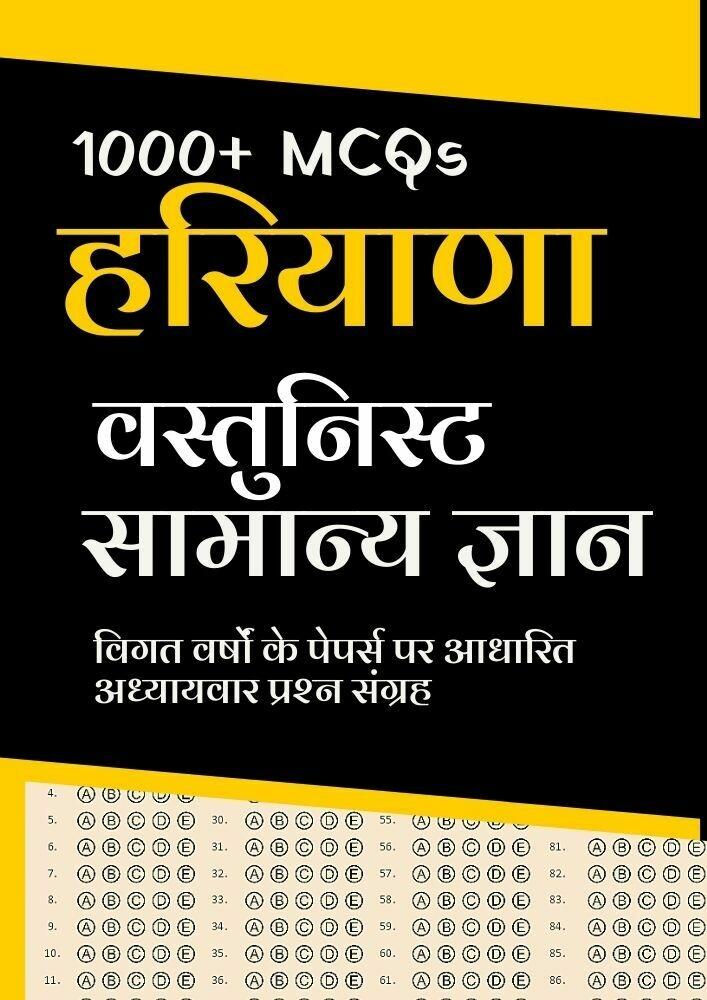 Haryana General Knowledge GK in Hindi Book - Objective Type