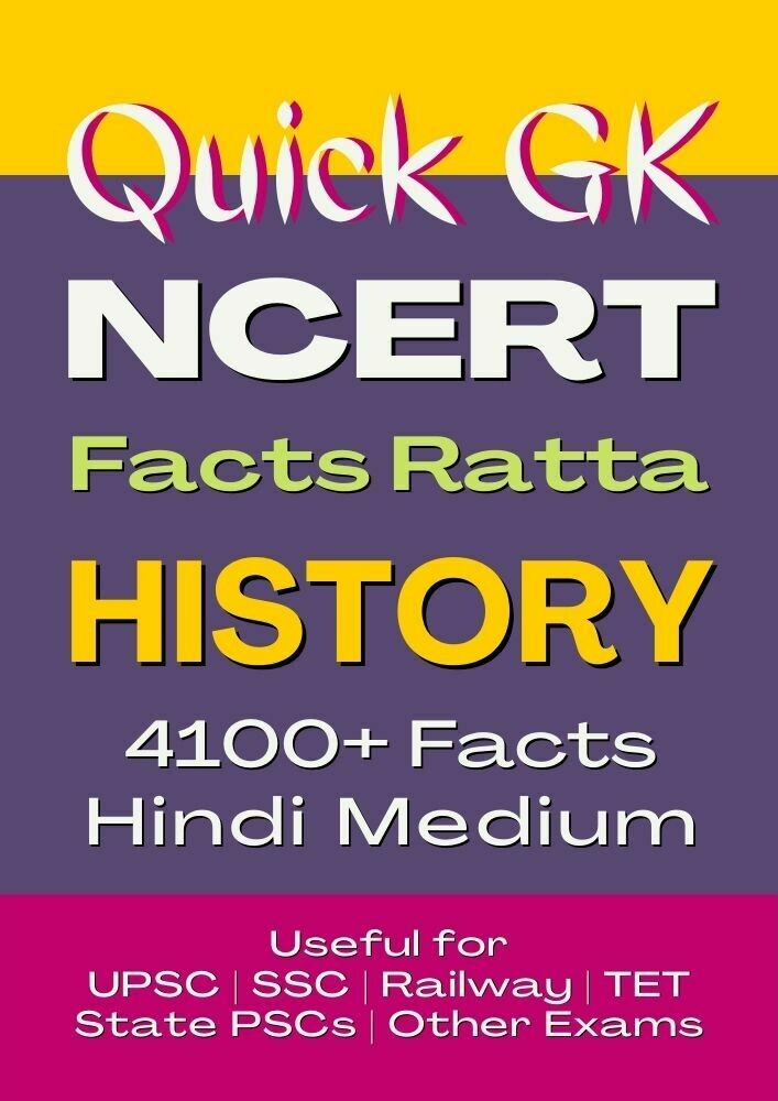 General Knowledge in Hindi (History NCERT Saar)
