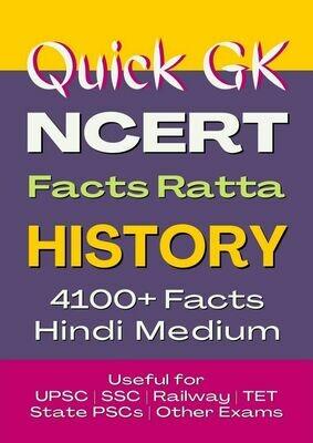General Knowledge in Hindi (History NCERT Saar)