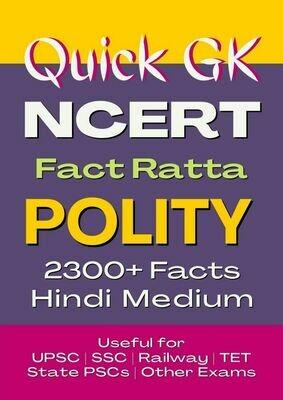 General Knowledge in Hindi (Polity NCERT Saar)