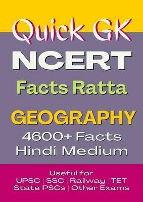 General Knowledge in Hindi (Geography NCERT Saar)