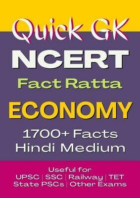 General Knowledge in Hindi (Economy NCERT Saar)