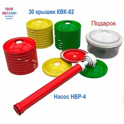 Вакуумная система ВАКС-2Н (набор вакуумных крышек с насосом)