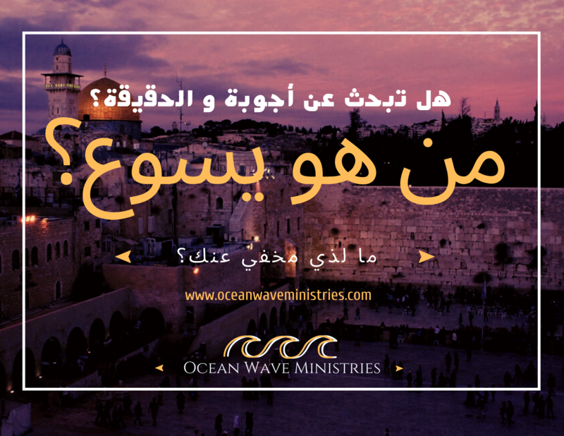 (Arabic) Who Is Yeshua Tracts