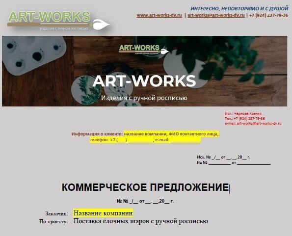 Коммерческое предложение на роспись елочных шаров