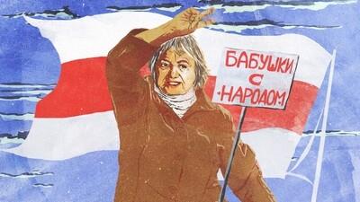Белорусские бабушки — сила