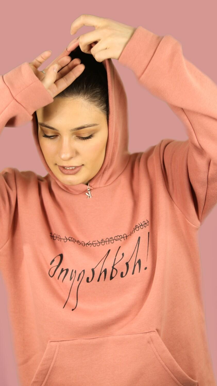 მიყვარხარ, Spanish Pink