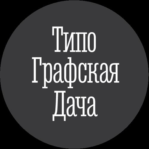 Типографская дача