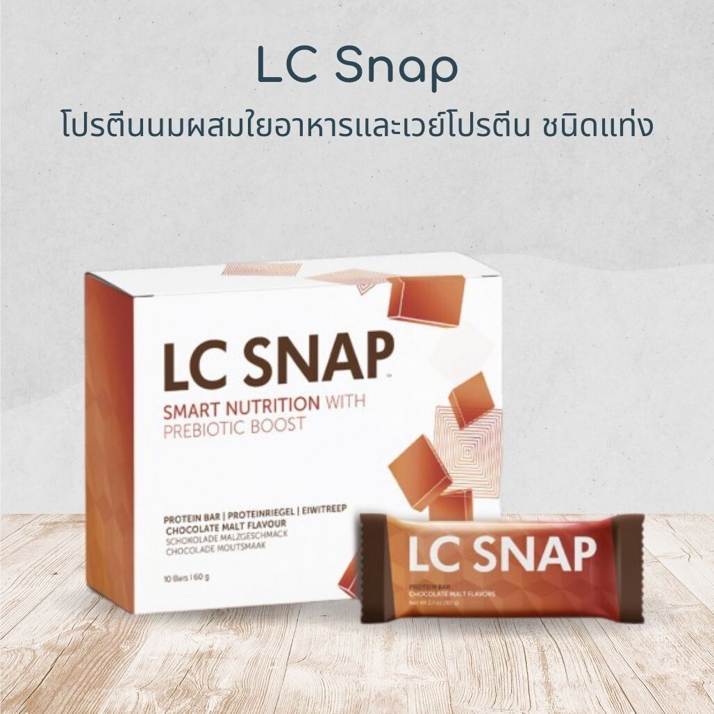 LC Snap เวย์โปรตีนผสมใยอาหารชนิดแท่ง