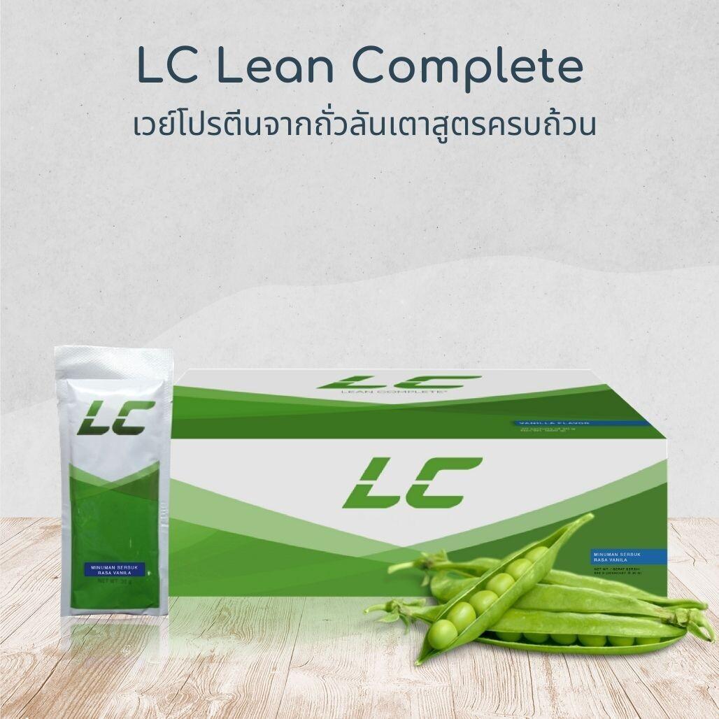 LC Lean Complete โปรตีนคอนเซ็นเทรท รสวานิลลา