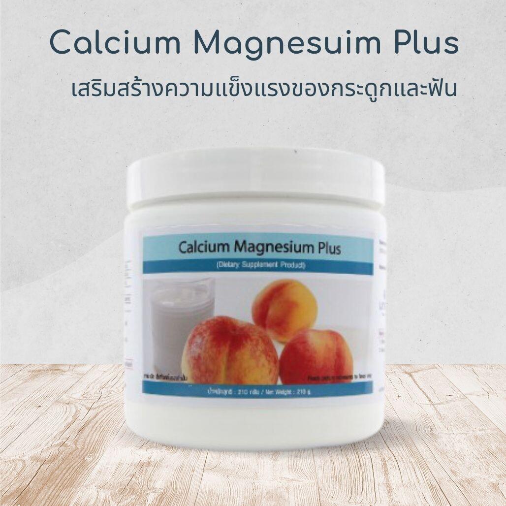 Calcium Magnesium Plus แคลเซียม แมกนีเซียม พลัส