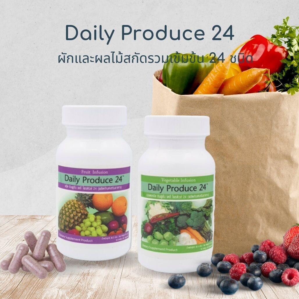 Daily Produce 24 ผลิตภัณฑ์เสริมอาหารผักและผลไม้ 24 ชนิด