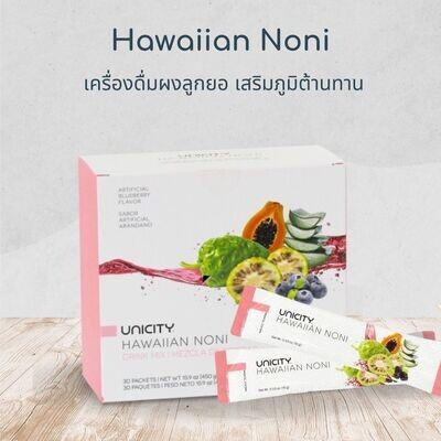 Hawaiian Noni ฮาวายเอี้ยน โนนิ เครื่องดื่มผงลูกยอ เสริมภูมิต้านทาน