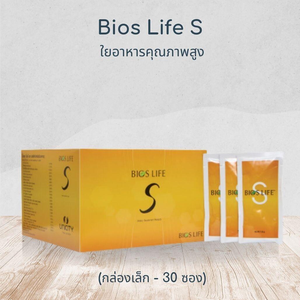 Bios Life S ไบออส ไลฟ์ เอส ใยอาหารคุณภาพสูงผสมวิตามิน