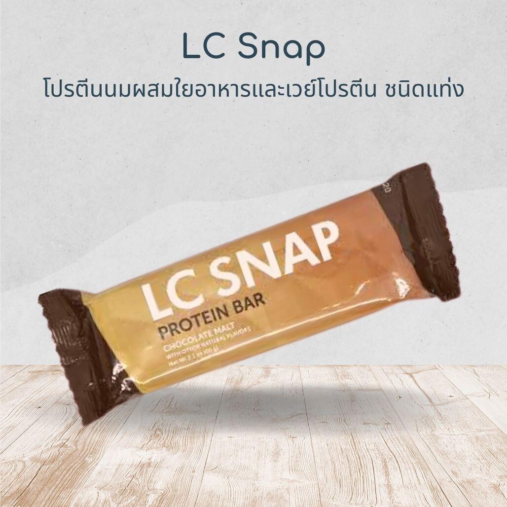 LC Snap เวย์โปรตีนผสมใยอาหารชนิดแท่ง ราคาปลีก 1 แท่ง