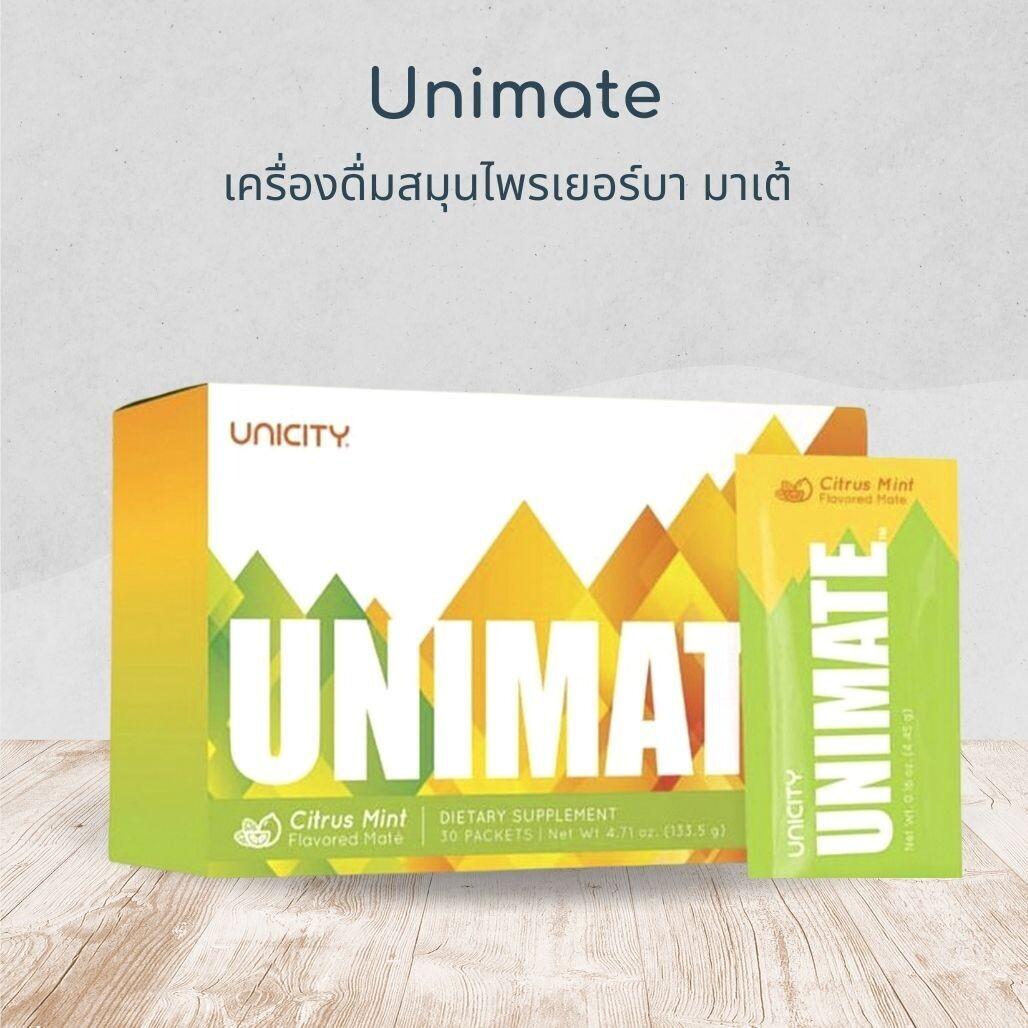 Unimate ยูนิมาเต้ เครื่องดื่มสมุนไพรเยอร์บา มาเต้