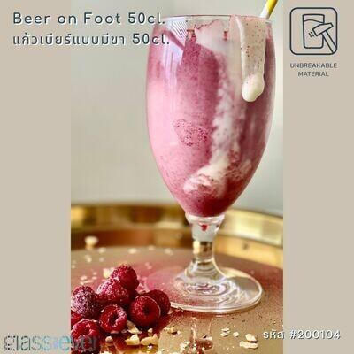 Beer on Foot 50cl. แก้วเบียร์แบบมีขา แก้วตกไม่แตก ขนาด 50cl.