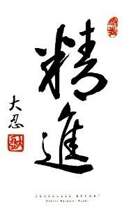 Ceaseless Effort, calligraphy, Katagiri Roshi