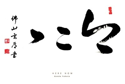 Here Now, calligraphy by Gendo Yokote