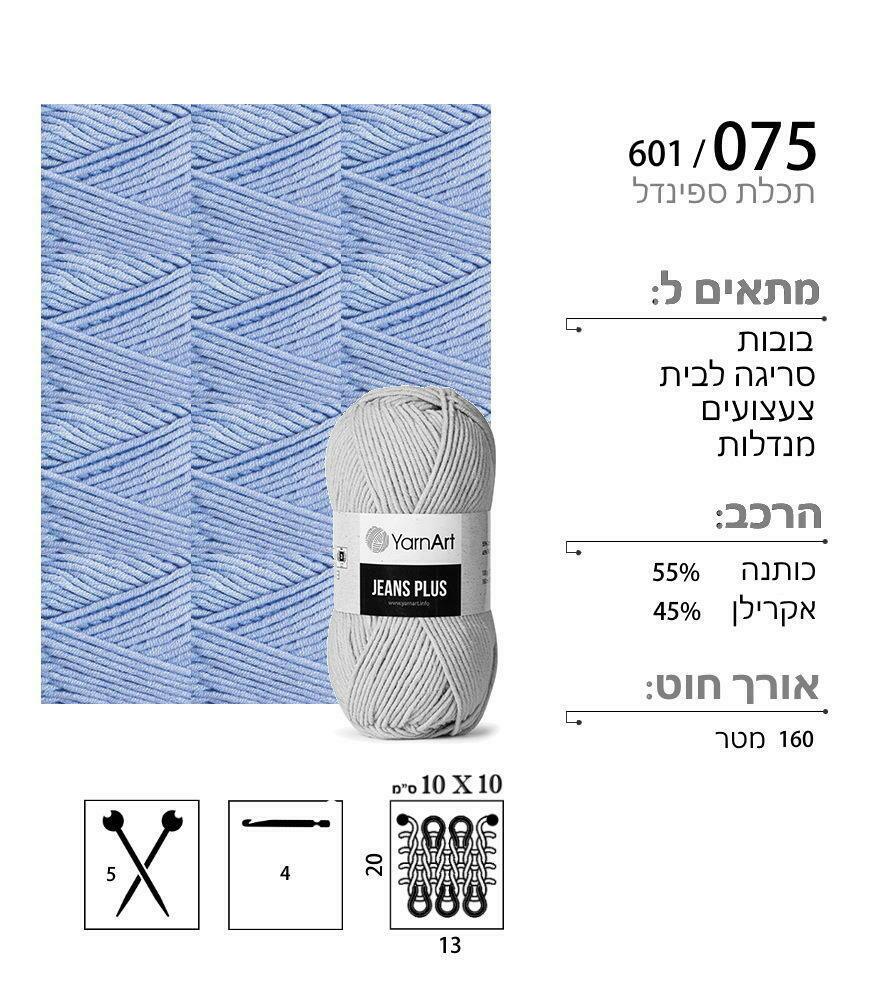 חיסול - ג'ינס פלוס