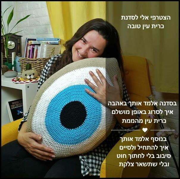 קיט סריגה - כרית עין טובה