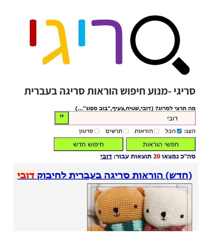 סריגי - מנוע חיפוש הוראות סריגה, סרטונים ותרשימים בעברית