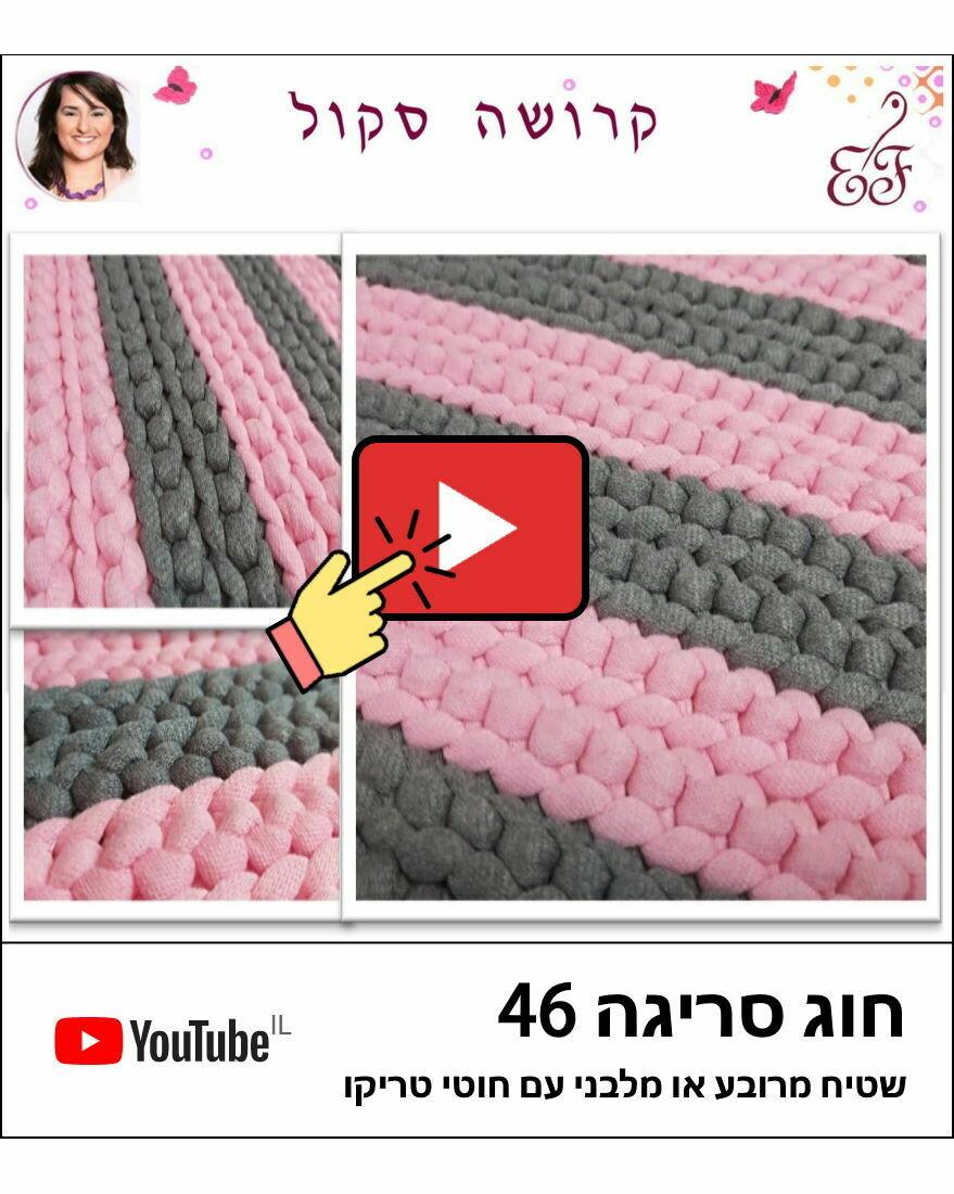 שיעור סריגה 46 - שטיח מרובע או מלבני עם חוטי טריקו