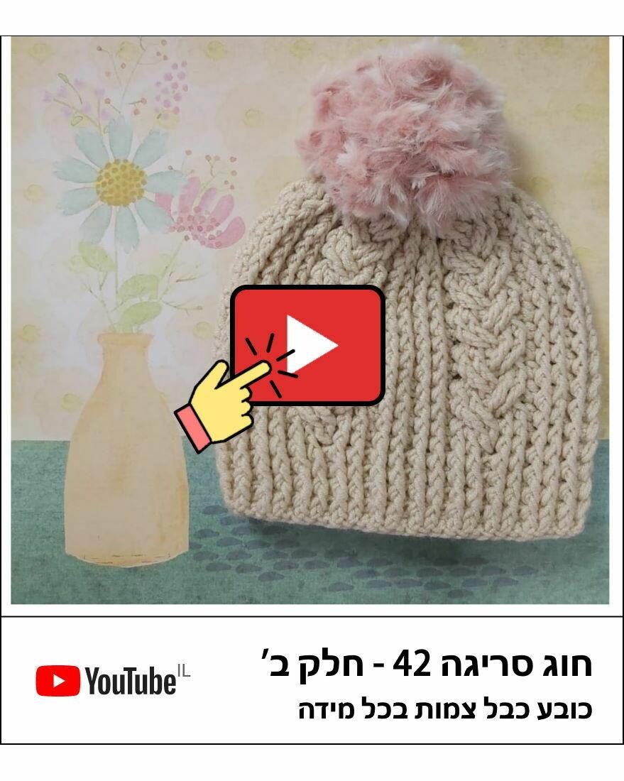 שיעור סריגה 42 - כובע כבל צמות בכל מידה - חלק ב'